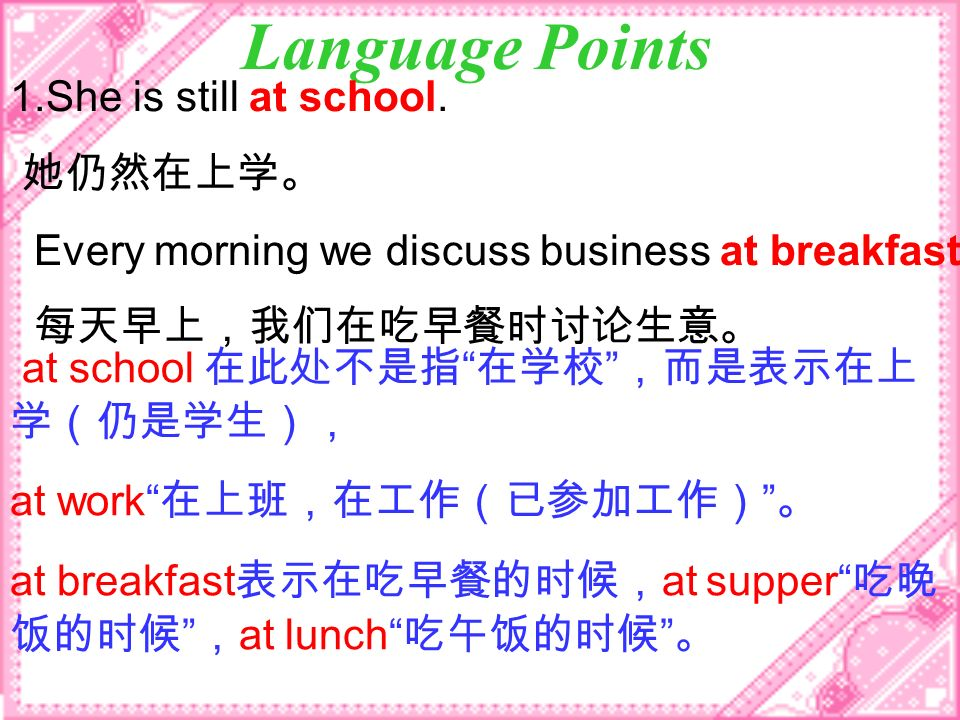 Language Points 1.She is still at school. 她仍然在上学。