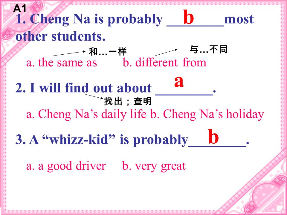 b a b 1. Cheng Na is probably ________most other students.