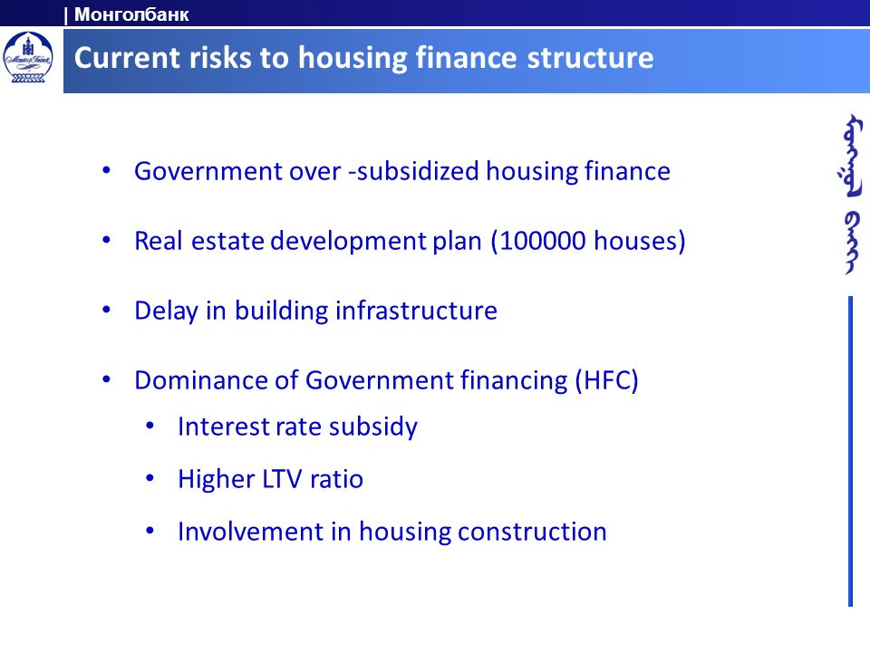 Current risks to housing finance structure