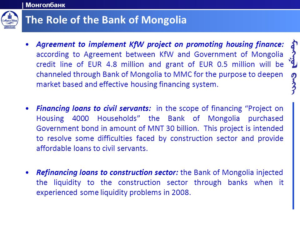 The Role of the Bank of Mongolia