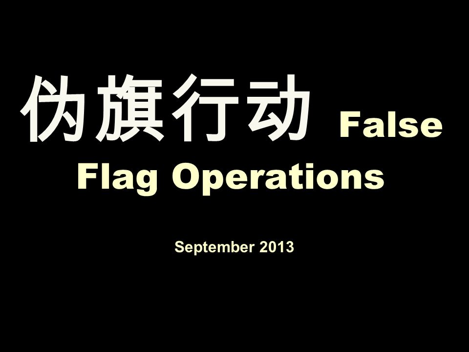 伪旗行动 False Flag Operations