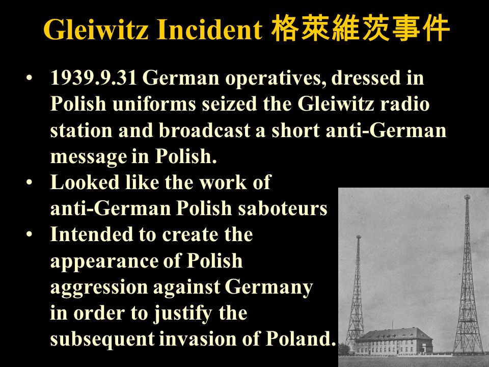 Gleiwitz Incident 格萊維茨事件