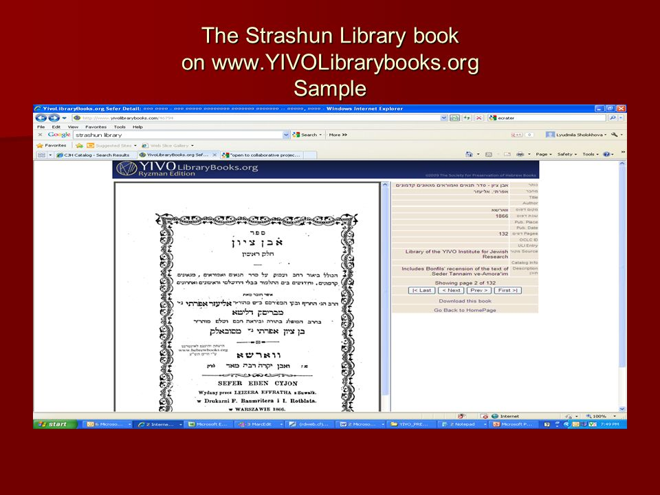 The Strashun Library book on www.YIVOLibrarybooks.org Sample