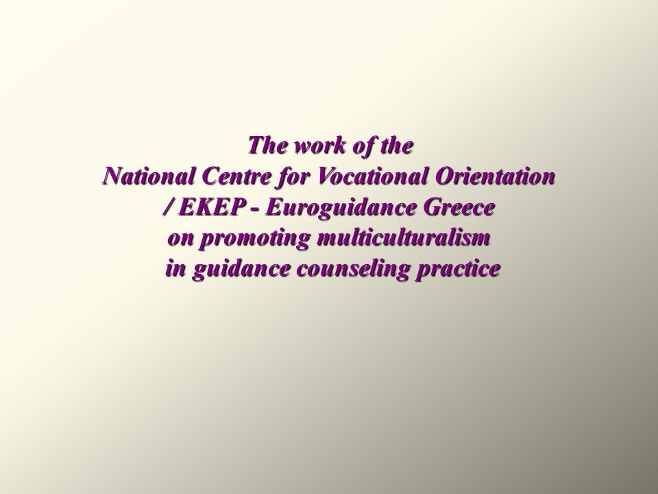 The work of the National Centre for Vocational Orientation / EKEP - Euroguidance Greece on promoting multiculturalism in guidance counseling practice
