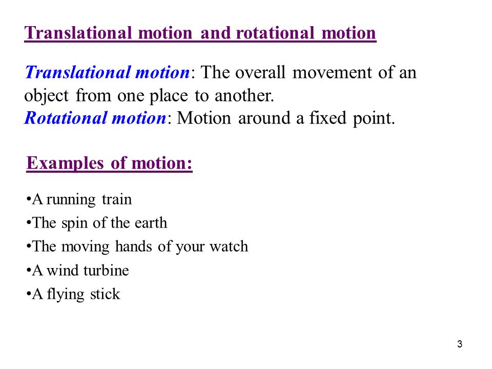 rotational motion examples