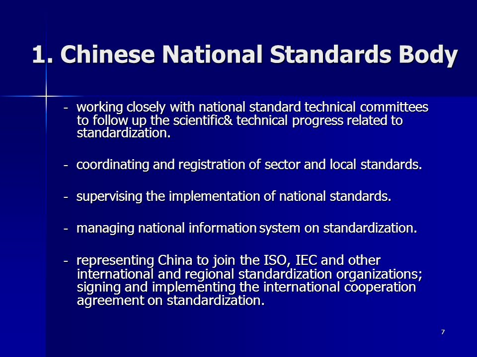 1. Chinese National Standards Body
