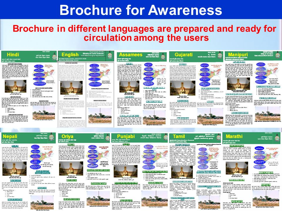 Brochure for Awareness