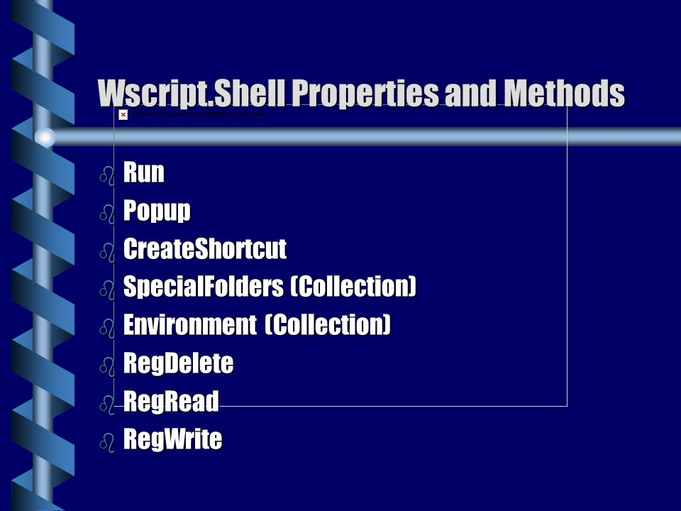 Wscript.Shell Properties and Methods