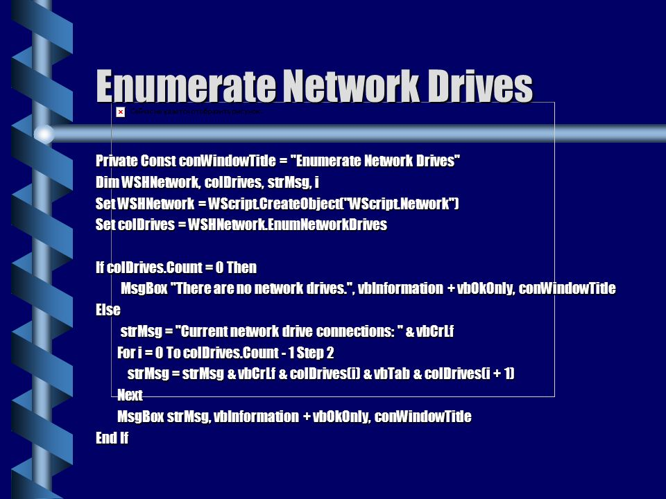 Enumerate Network Drives