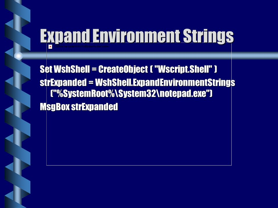 Expand Environment Strings