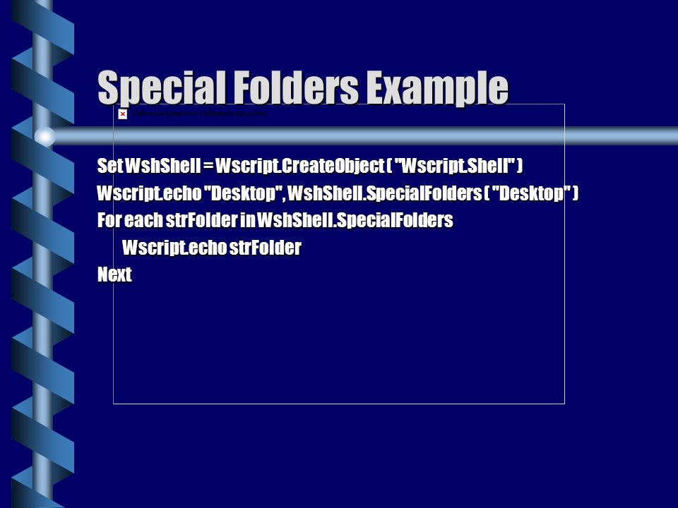 Special Folders Example