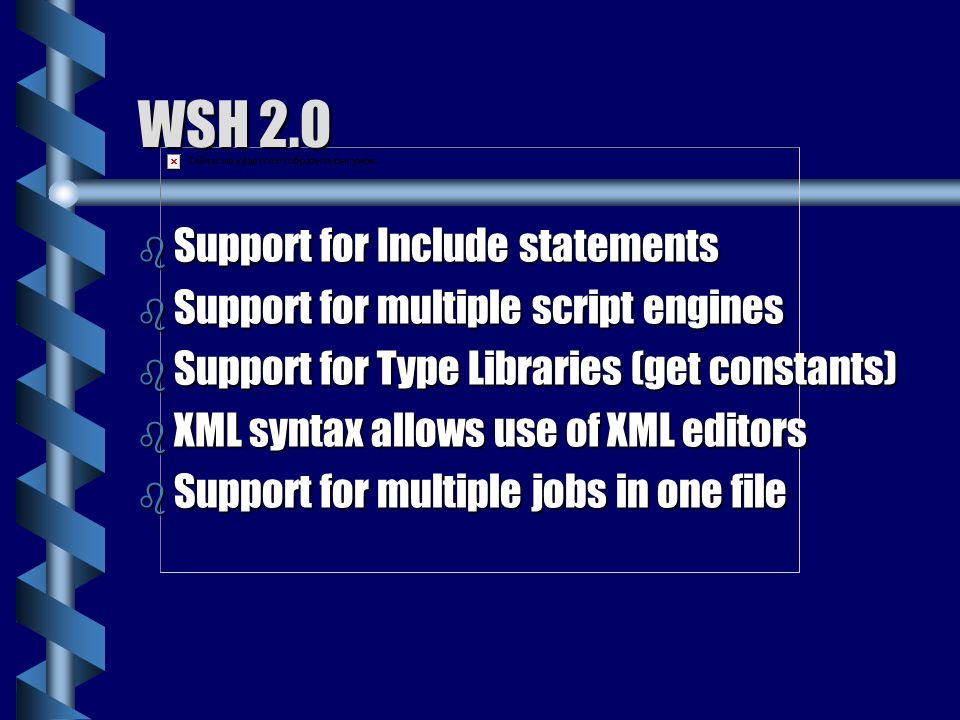 WSH 2.0 Support for Include statements