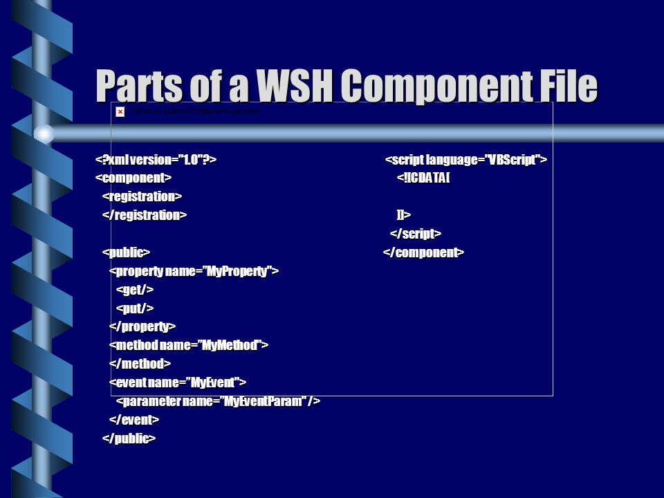 Parts of a WSH Component File