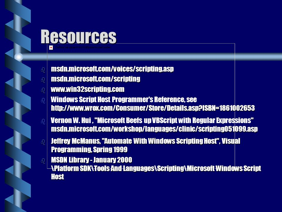 Resources msdn.microsoft.com/voices/scripting.asp