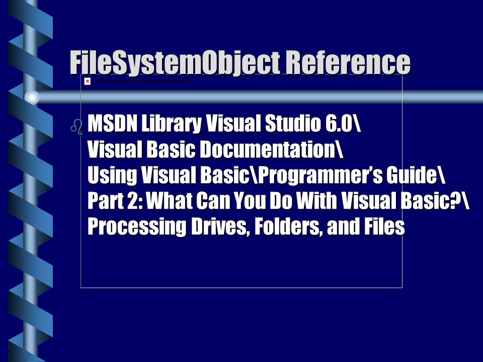 FileSystemObject Reference