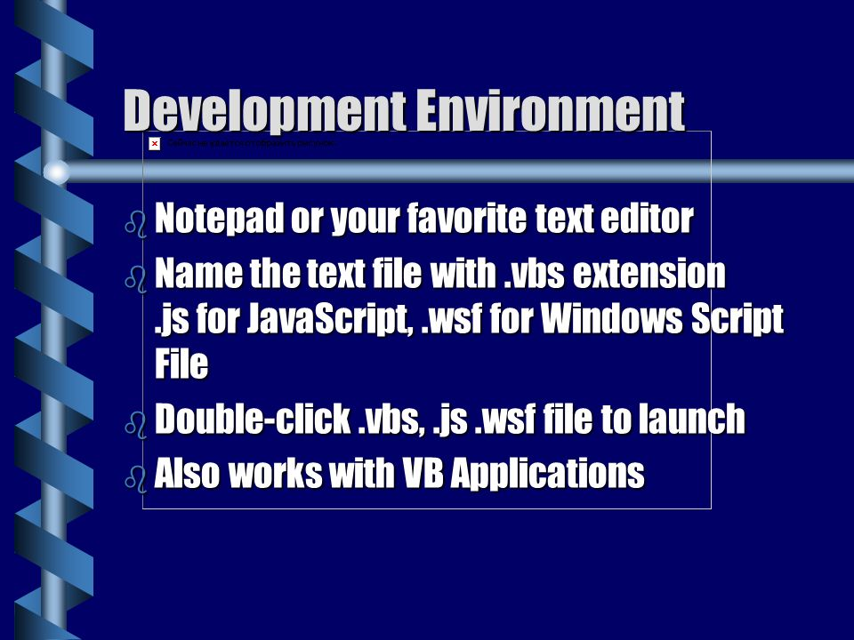Windows Scripting Host - ppt download