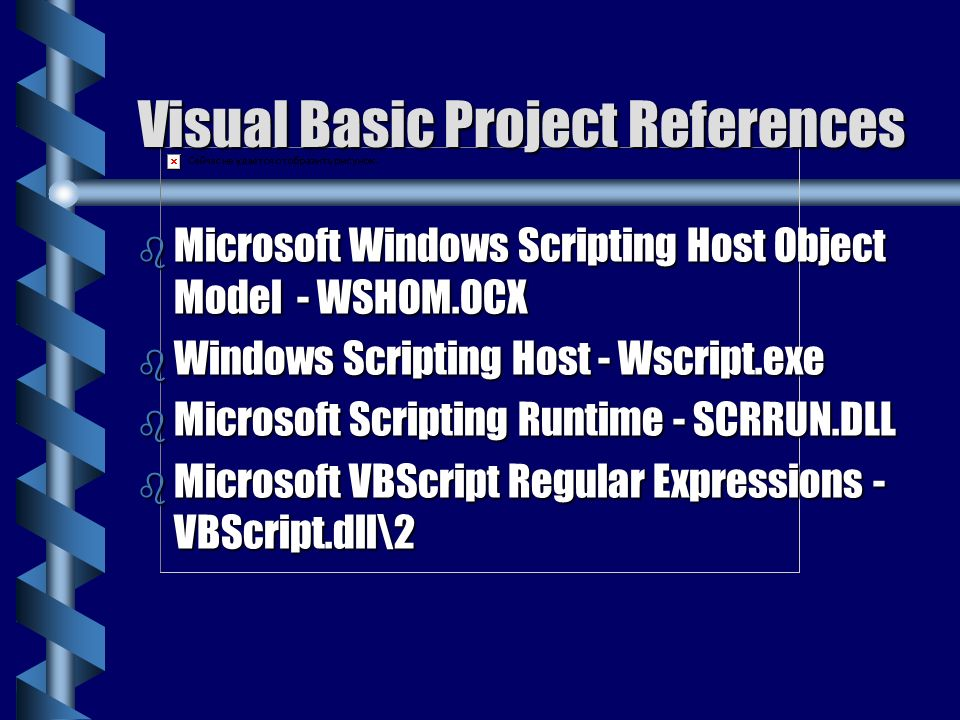 Visual Basic Project References