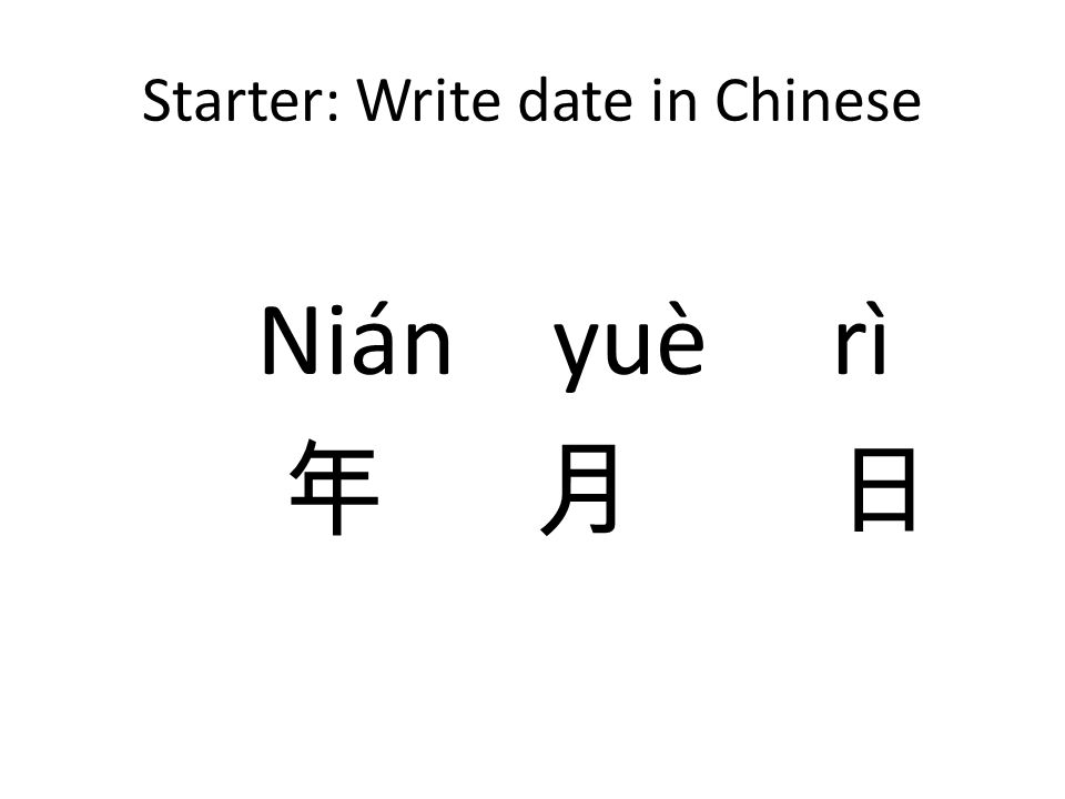 Starter Write Date In Chinese