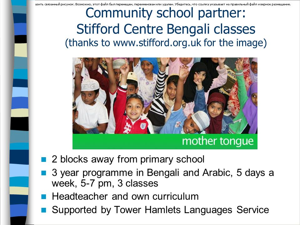 Community school partner: Stifford Centre Bengali classes (thanks to www.stifford.org.uk for the image)