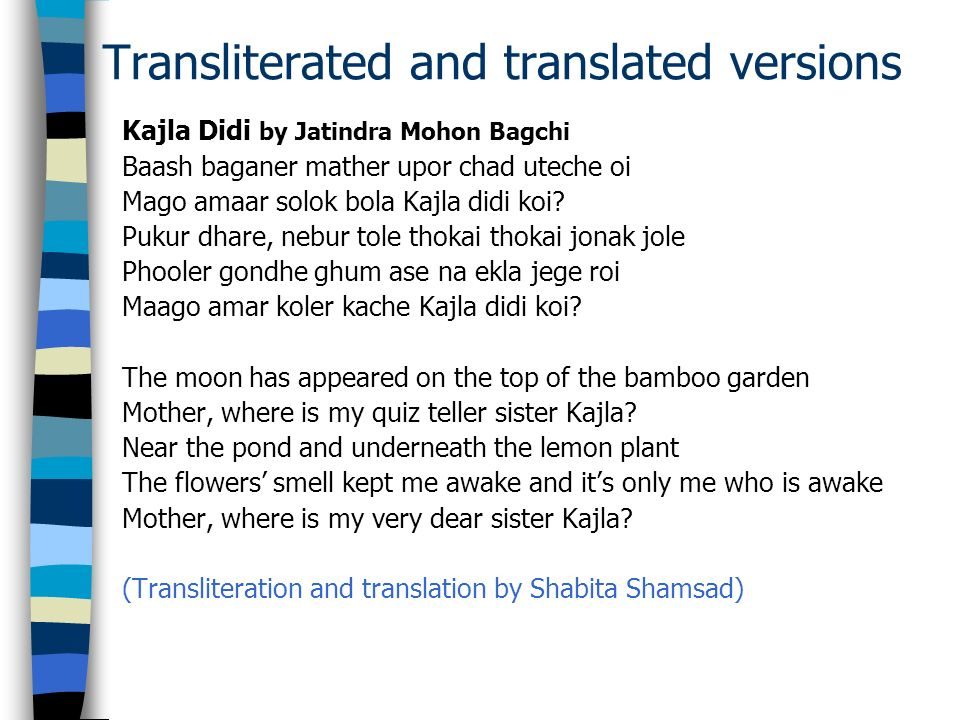 Transliterated and translated versions