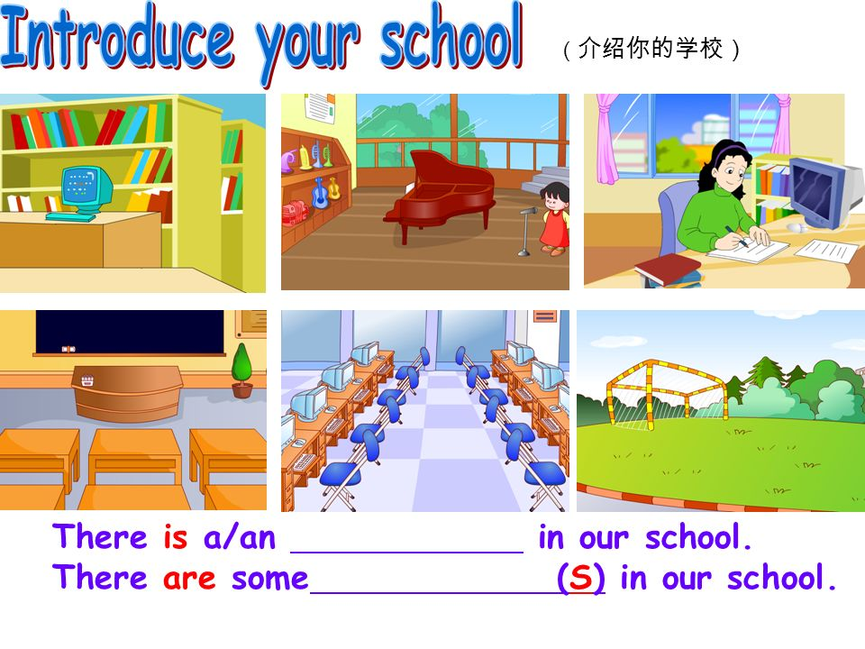 Introduce your school There is a/an in our school.