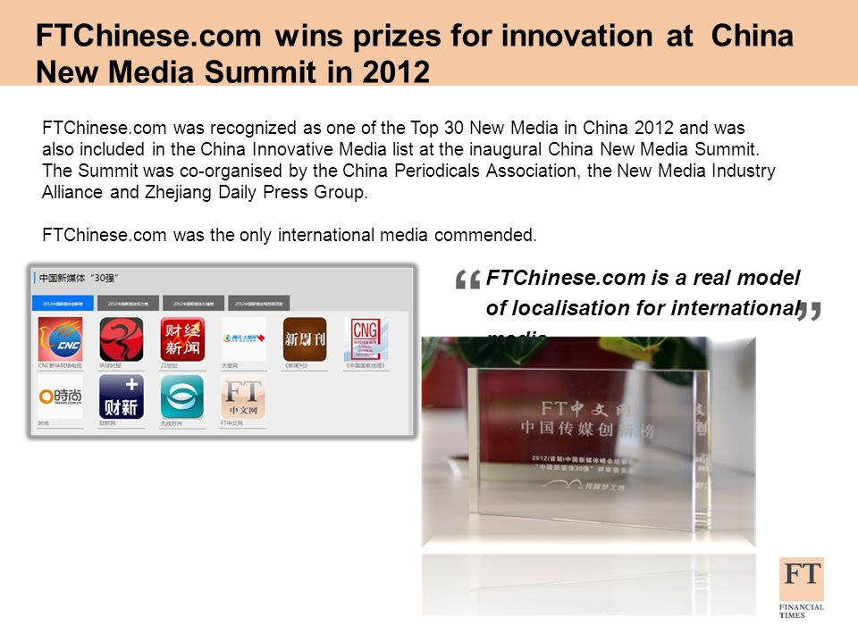 FTChinese.com wins prizes for innovation at China New Media Summit in 2012