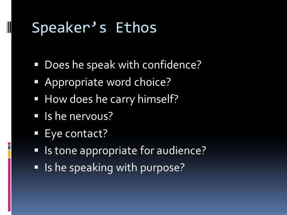 Speaker's Ethos Does he speak with confidence