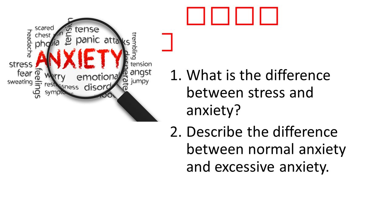Exit Ticket What is the difference between stress and anxiety