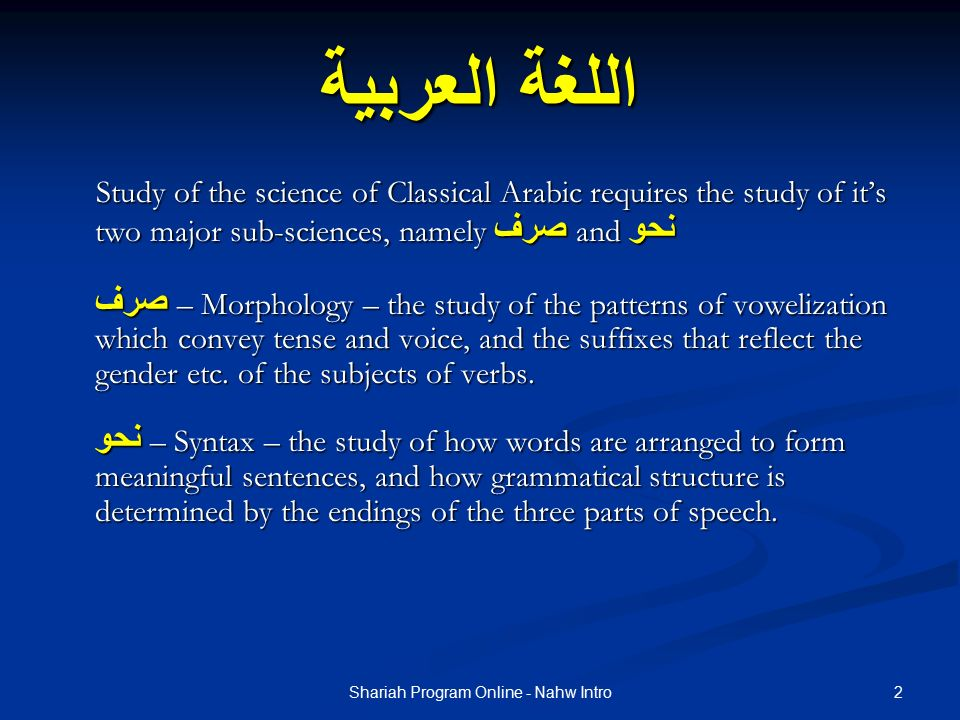 The Science of Arabic Grammar - ppt video online download