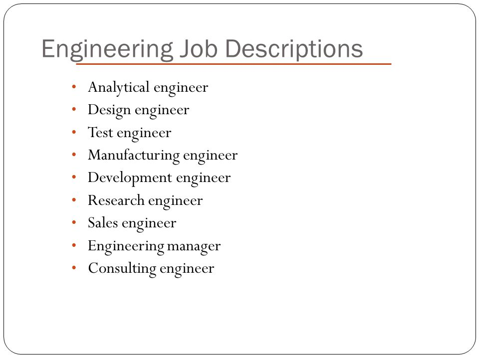 Engineering Job Descriptions