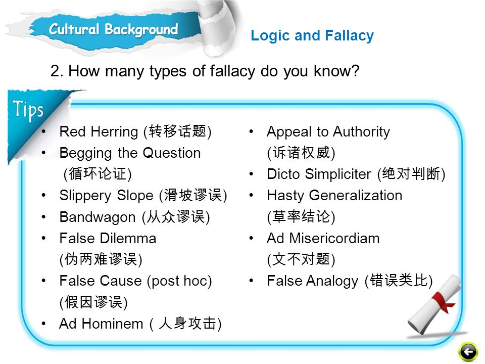 2. How many types of fallacy do you know