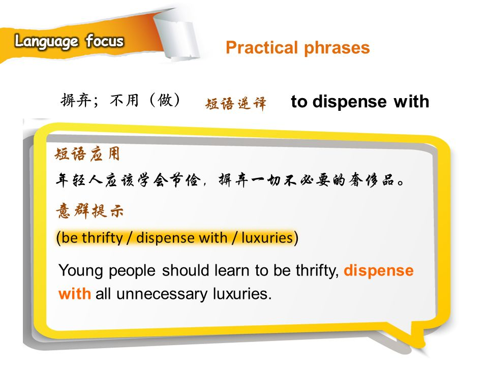 Practical phrases to dispense with 短语应用 意群提示 摒弃;不用(做) 短语逆译