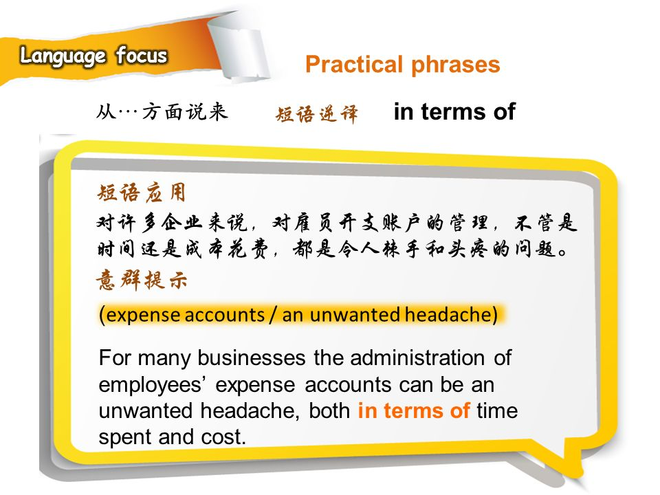 Practical phrases in terms of 短语应用 意群提示 从…方面说来 短语逆译