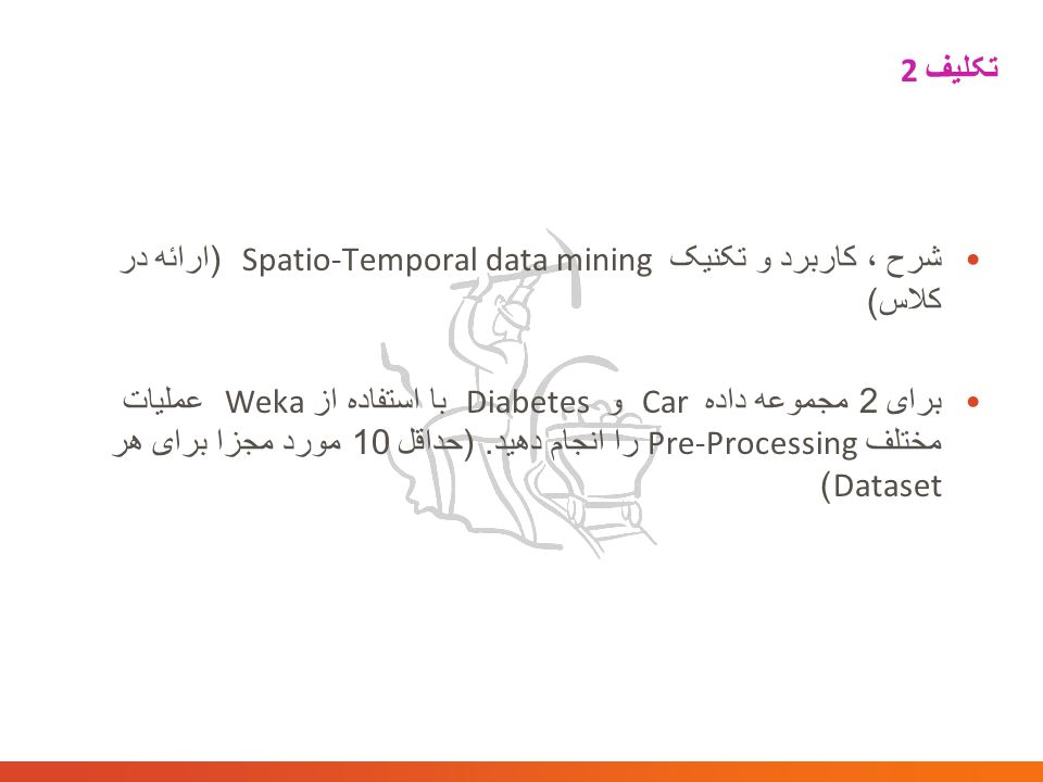 Data Mining Concepts And Techniques Chapter 2 Ppt Video Online Download