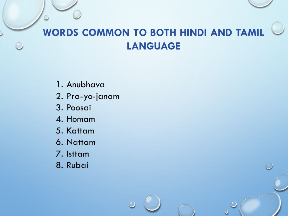 HINDI LEARNING CLASSES - ppt video online download