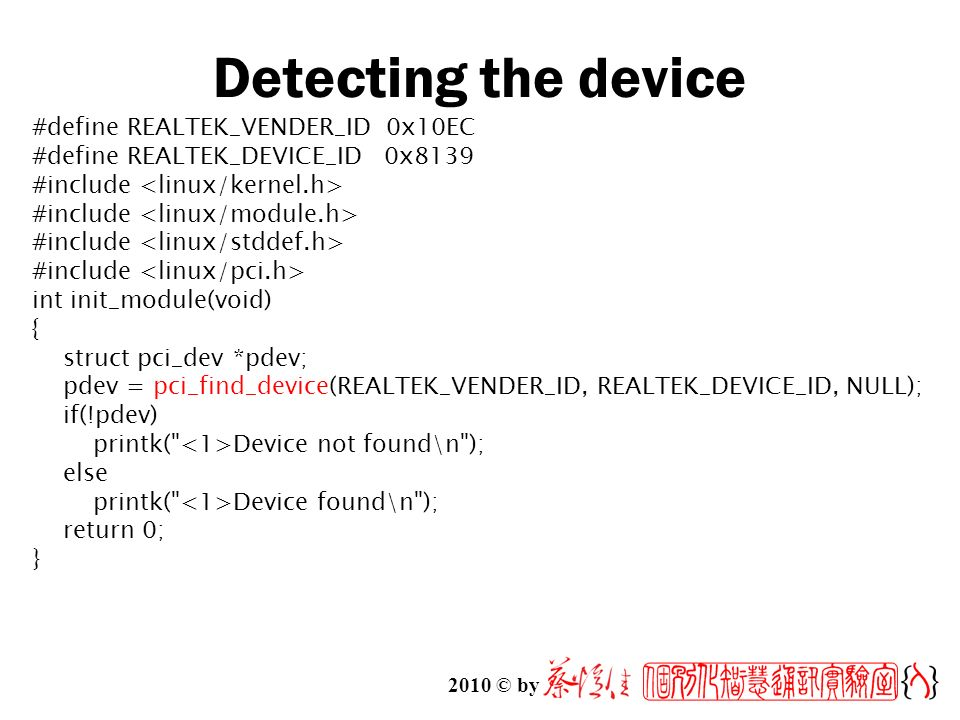 Linux Network Architecture Device Driver - ppt download
