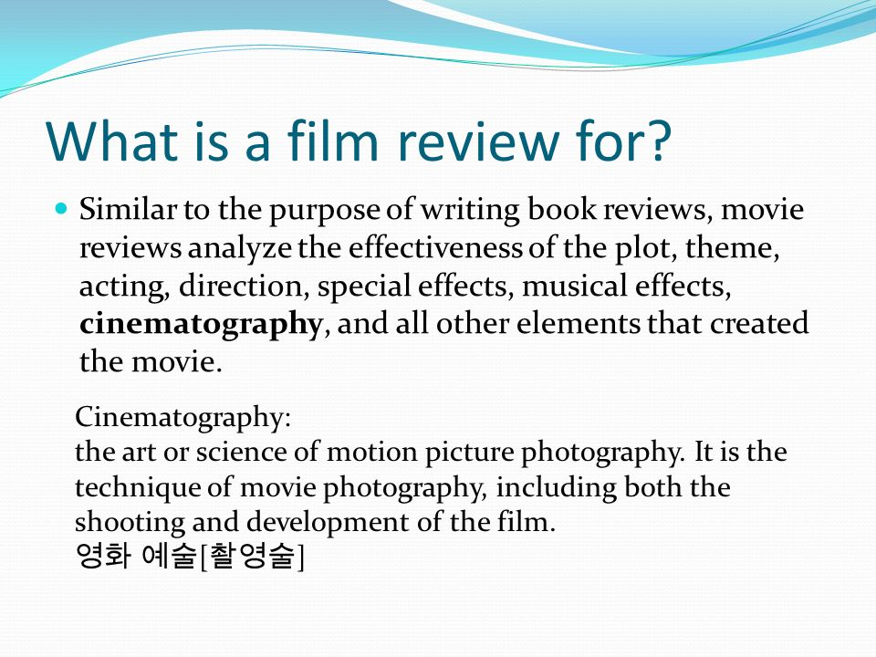 elements of a film review